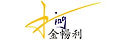 深圳市金畅利商贸有限公司2