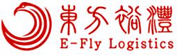 青岛东方裕沣国际物流有限公司