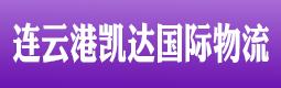 连云港凯达国际物流有限公司